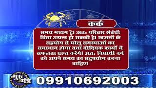 Gurumantra 24jan 2019 || Today Horoscope || Success Key || Paramhans Daati Maharaj