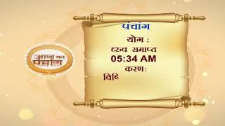 आज का पंचांग || 30January 2019 || Success Key || Paramhans Daati Maharaj