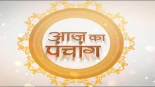 आज का पंचांग || 06 February 2019 || Success Key || Paramhans Daati Maharaj