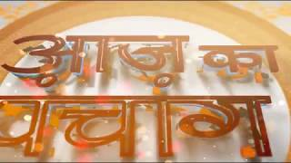 आज का पंचांग || 18 February 2019 || Success Key || Paramhans Daati Maharaj
