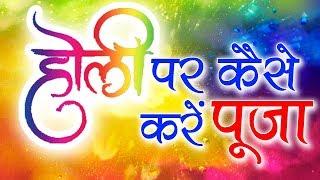 होली पर कैसे करें पूजा, किया है विधान || Success Key || Paramhans Daati Maharaj