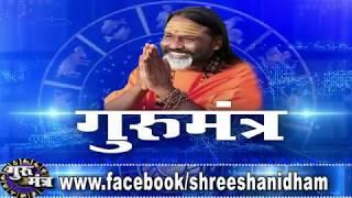Gurumantra 10 may l 2019 || Today Horoscope || Success Key || Paramhans Daati Maharaj