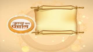 आज का पंचांग || Punchang 24 May 2019 -Gurumantra With Daati Maharaj