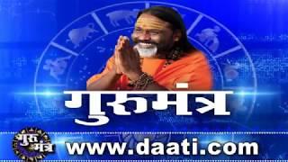 Gurumantra 25 May 2019 - Gurumantra With Daati Maharaj