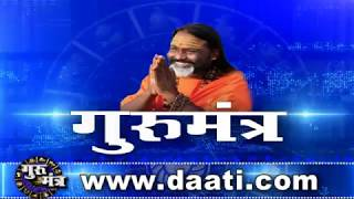 Gurumantra 26 May 2019 - Gurumantra With Daati Maharaj
