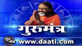 Gurumantra 28 May 2019 - Gurumantra With Daati Maharaj