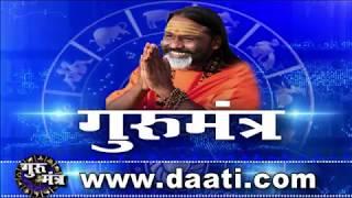 Gurumantra 29 May 2019 - Gurumantra With Daati Maharaj