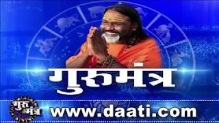 Gurumantra 30 May 2019 - Gurumantra With Daati Maharaj