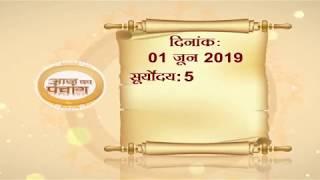 आज का पंचांग || Punchang 1 june 2019 -Gurumantra With Daati Maharaj