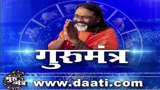 Gurumantra 1june 2019 - Gurumantra With Daati Maharaj