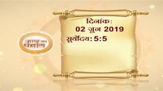 आज का पंचांग || Punchang 2 june 2019 -Gurumantra With Daati Maharaj