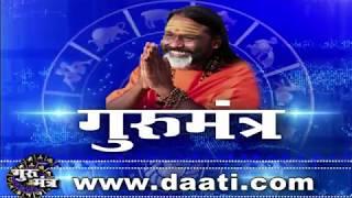 Gurumantra 2 june 2019 - Gurumantra With Daati Maharaj