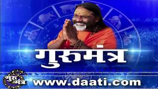 Gurumantra 3june 2019 - Gurumantra With Daati Maharaj