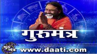 Gurumantra 5 June 2019 - Gurumantra With Daati Maharaj