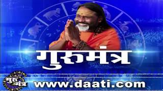 Gurumantra 7 June 2019 - Gurumantra With Daati Maharaj