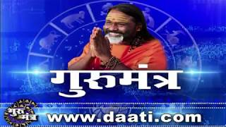 Gurumantr 8 june 2019 - Gurumantra With Daati Maharaj