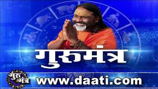 Gurumantra 10June 2019 - Gurumantra With Daati Maharaj