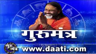 Gurumantra 11June 2019 - Gurumantra With Daati Maharaj