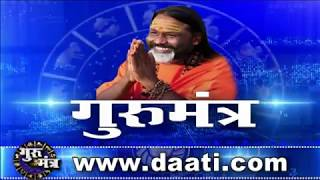 Gurumantra 14June 2019 - Gurumantra With Daati Maharaj