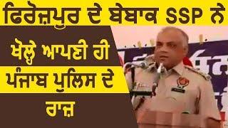 Firozpur के SSP Sandeep Goel ने बताई Punjab Police की सच्चाई