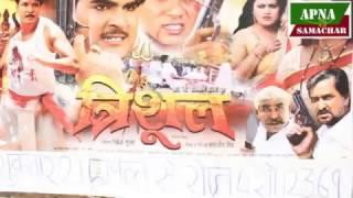 अरविन्द अकेला कल्लू के 'त्रिशूल' की मुंबई में भी धूम Arvind Akela Kallu Trishul Public Review