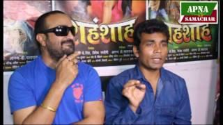 Shahensha Bhojpuri Film Rajan Modi Ne Gaya Gana