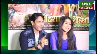 Priyanka Pandit  - Ravi Shekhar - Shahensha Film - Dekhne Ke liye Kiya Apil