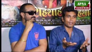 Shahenshaa Bhojpuri Film Rajan Modi- Interview