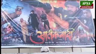 Bhojpuri Film - Aatankwad - Full Movie - Khesari Lal, Shubhi Sharma - Public Review