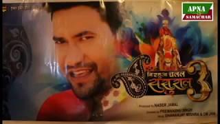 Nirahua Chalal America & Nirahua Chalal Sasural 3 - Bhojpuri Film - Muhurat-- Aamrapali Dubey