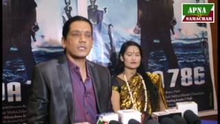 *देवा 786* Muhurat - Upcoming Film 2017 - Director Ram Patel - Interview