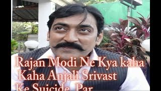 - Anjali Srivastava की मौत पर क्या बोले -Actor Raju Singh Mahi