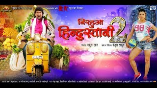 Nirahua Hindustani 2 Bhojpuri Full Movie -  Dinesh Lal Yadav, Aamrapali Dubey making