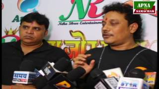 Neha Shree Entertainment's Two Bhojpuri Film  Chana Chor Gram &  Radhe First Look Launch