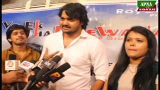 वो था एक दीवाना - Hindi Film vo tha ek Diwana - मनोज आर पांडे- Interview