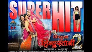 निरहुआ हिंदुस्तानी 2 Full Movie - दिनेश लाल यादव - फिल्म मुंबई में 4 अगस्त से
