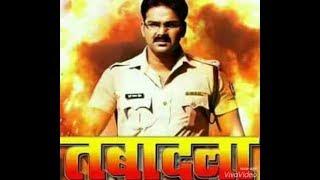 भोजपुरी फिल्म - TABADALA  - तबादला - Pawan Singh -  Akshara Singh - रिव्यु
