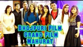 Bhojpuri Film -प्रहार का भव्य मुहूर्त - Grand Film Mahurat - Dinesh Keshwani- Glory