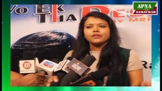 Singer कंचन किरण मिश्रा - हिंदी फिल्म  वो था एक दीवाना 2017 - सांग रिकॉर्डिंग