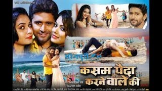 Bhojpuri Film - कसम पैदा करने वाले की - Full Movie  - Public Review