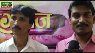 Muhurt of Bhojpuri Movie Rangbaz Interview Producer With All Team     रंगबाज़ का मुहूर्त    