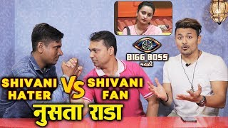 Shivani Surve Hater Vs Shivani Surve Fan   Bigg Boss Marathi 2 Charcha With Rahul Bhoj