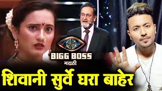 Shivani Surve THROWN OUT Of House By Mahesh Manjrekar | Bigg Boss Marathi 2