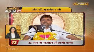 Bhakti Top 20 || 17 June 2019 || Dharm And Adhyatma News || Sanskar