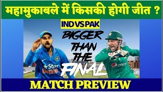 India vs Pakistan World Cup 2019:India's Predicted XIagainst Pakistan in Manchester | IndiaVoice