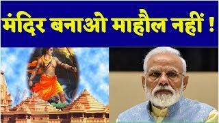 मुद्दे की बात में देखिए – मंदिर बनाओ माहौल नहीं ! || #INDIAVOICE