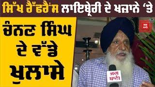EXCLUSIVE: Chanan Singh के खुलासे कर देंगे हैरान