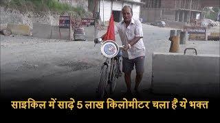16वीं बार साइकिल पर बाबा अमरनाथ के दर्शन करने निकला ये भक्त, बुढ़ापे में भी गजब का जोश