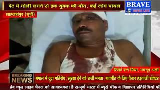 लगातार हत्याओं से दहला थाना कटरा क्षेत्र, एक और हत्या | #BRAVE_NEWS_LIVE TV