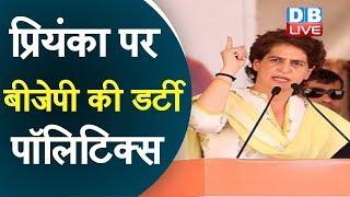 प्रियंका पर BJP की डर्टी पॉलिटिक्स | BJP नेता का प्रियंका पर बेतुका बयान |#DBLIVE